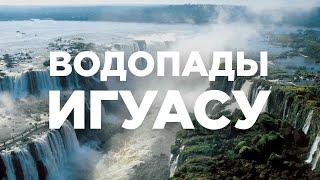 Водопады Игуасу – красота и ужас одновременно