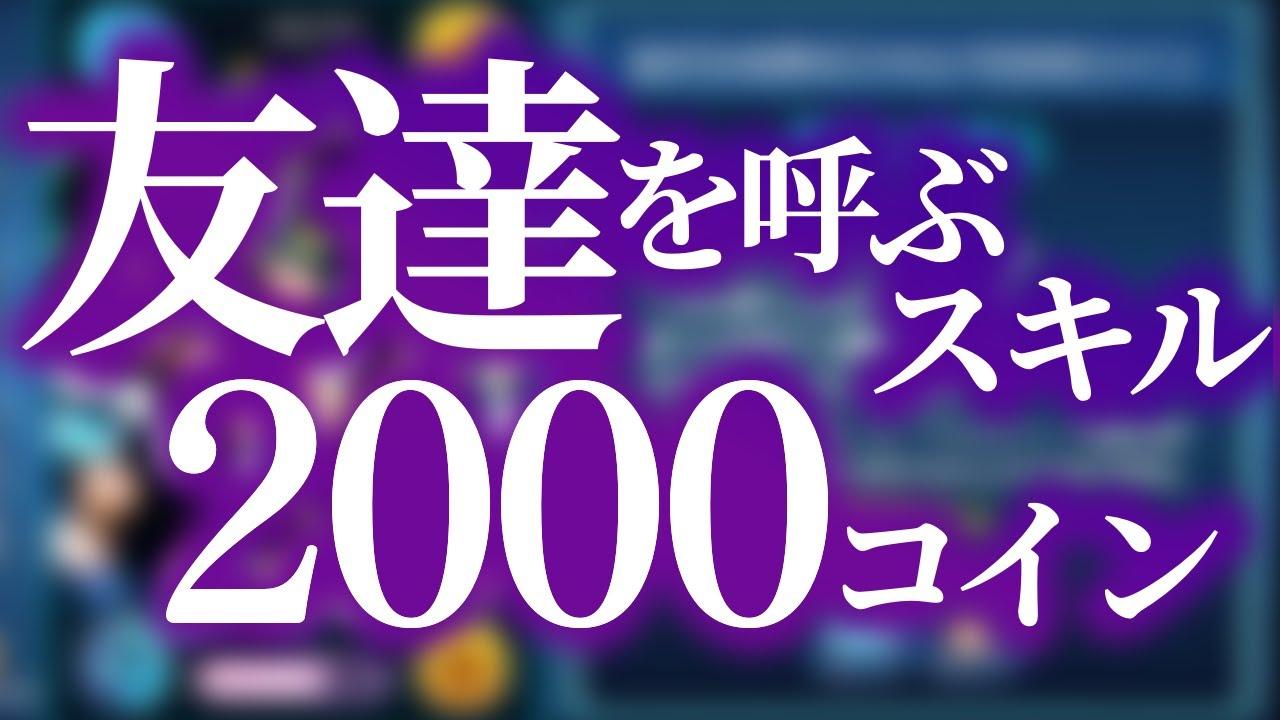 呼ぶ 2500 コイン 友達 を 枚 スキル 友達 を