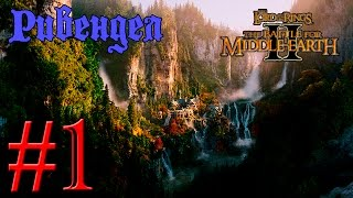 Прохождение Властелин Колец: Битва за Средиземье 2 [Добро] #1 - Ривенделл