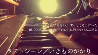 ラストシーン/いきものがかり(映画『四月は君の嘘』主題歌)cover by 宇野悠人
