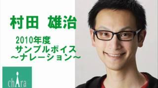 声のプロダクションキャラのタレント「村田 雄治」のサンプルボイスです...