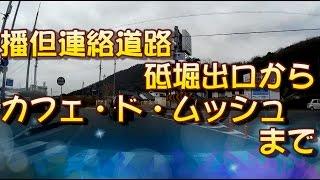 播但連絡道路砥堀出口からカフェ・ド・ムッシュ姫路店までの走行動画で...