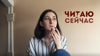 Что я сейчас читаю    Книжный клуб, Карамазовы, Американха