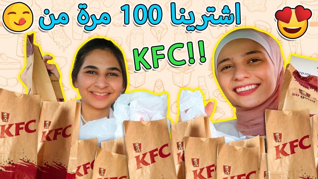 طلبنا 100 مرة من kfc| شو كانت ردة فعل الموظفين😨!