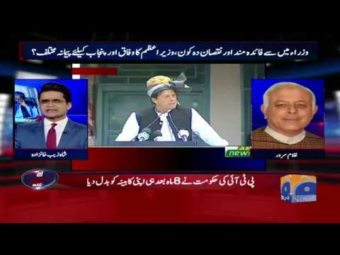 Aaj Shahzeb Khanzada Kay Sath - 19 April 2019