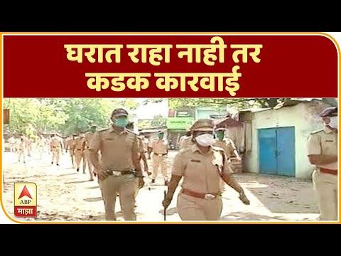 Maharashtra Lockdown | घरात राहा नाही तर कडक कारवाई: नागपुरातील दाट वस्त्यांमध्ये पोलिसांचं पथसंचलन