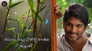 Nammavemo Gaani Song Parugu Movie Best Whatsapp Status Video | Allu Arjun Sheela Karu||