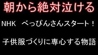 NHK連続テレビ小説「べっぴんさん」スタート!主演、芳根京子演じるヒロ...