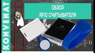 RFID считыватель R20D-USB-8H10D
