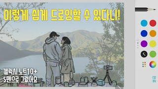 똥손도 금손되는 드로잉 그림그리기 꿀팁 / 갤럭시 노트…