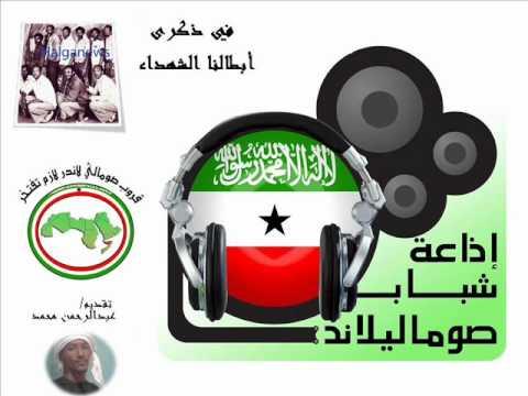 إذاعة شباب صوماليلاند - حلقة يوم الشهداء - Somaliland Youth Radio