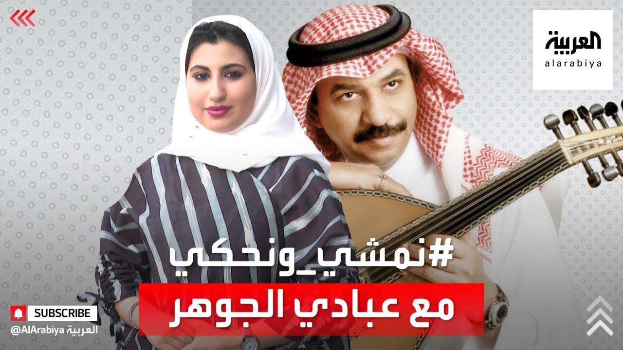 نمشي ونحكي | حلقة خاصة مع عبادي الجوهر  - نشر قبل 2 ساعة