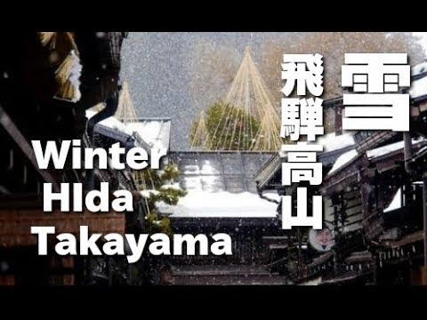 冬の飛騨高山の雪景色 Winter HIdaTakayama  雪見便り・ディスカバーニッポン