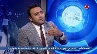 الحرب في اليمن .. مادلالة التصعيد الأخير بين التحالف بقيادة السعودية والحوثيين ؟ | اليمن والعالم