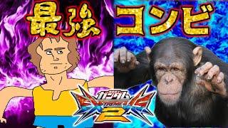 【EXVS2】クソ×猿~エクバ界の大猿チンパン園長と猿コラボ~【百式/レッドフレーム改/ブレイヴ視点】 thumbnail