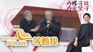 [等着我 第三季] 两位退休的高龄教授 寻找离家23年的儿子 | CCTV