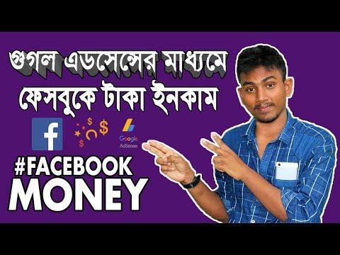 How To Earn Money On Facebook With Google Adsense Bangla Static HTML #Facebookmoney