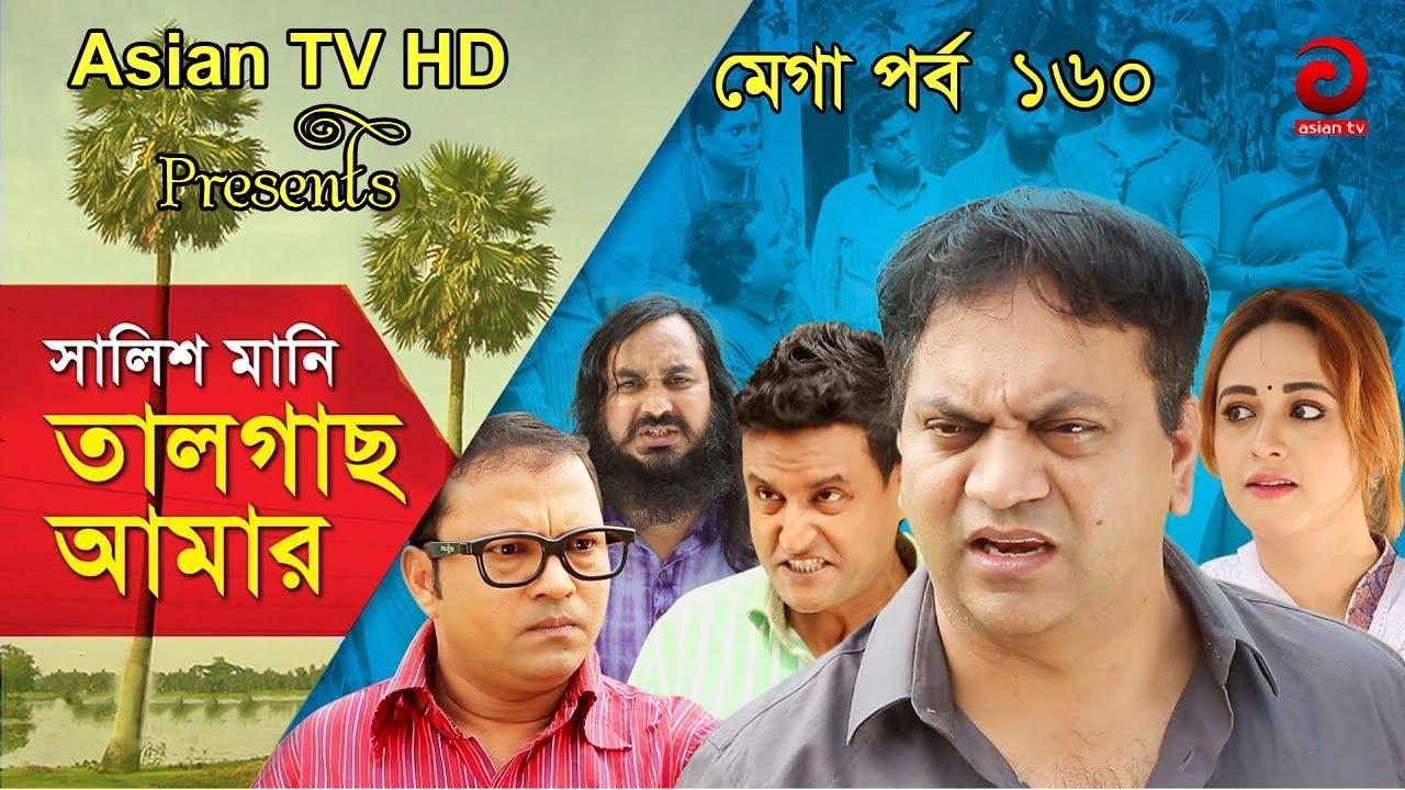 সালিশ মানি তালগাছ আমার | Episode 160 | Bangla New Funny Natok | Siddiq | Ahona | Mir Sabbir