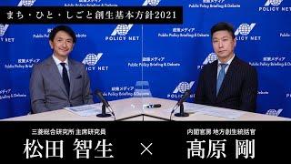 【第32回】まち・ひと・しごと創生基本方針2021(髙原 剛  × 松田智生)
