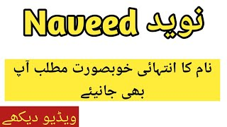 Naveed Name Meaning In Urdu   Naveed Naam Ka Matlab Kya Hai   Beautiful Name Beautiful Meaning