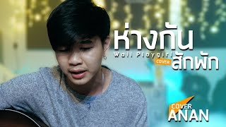 ห่างกันสักพัก - Waii Playgirl | [ Acoustic Cover By Marksarawut ]