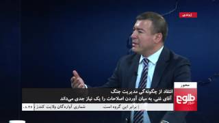 MEHWAR: Security Situation of Faryab Under Discussion