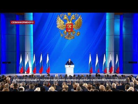 НТС Севастополь: Путин: Мы обязаны защитить правду о Победе