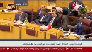 الجامعة العربية : التحركات العربية منعت عددا من الدول من نقل سفارتها