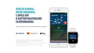 Просто купить. Легко оплатить. С Apple Pay и картой Mastercard Газпромбанка!
