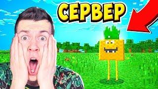 МОЙ СЕРВЕР В МАЙНКРАФТ ПЕ (Minecraft PE)