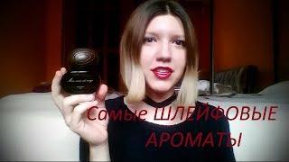 Шлейфовые ароматы с alyonka_blog / Шлейф как украшение