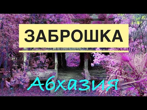 Заброшенный пансионат в Абхазии