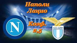 Наполи Лацио Прогноз и Ставки на Футбол 1 08 2020 Италия Серия А