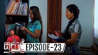 Sudde | Episode 23 - (2019-11-06) | ITN Thumbnail