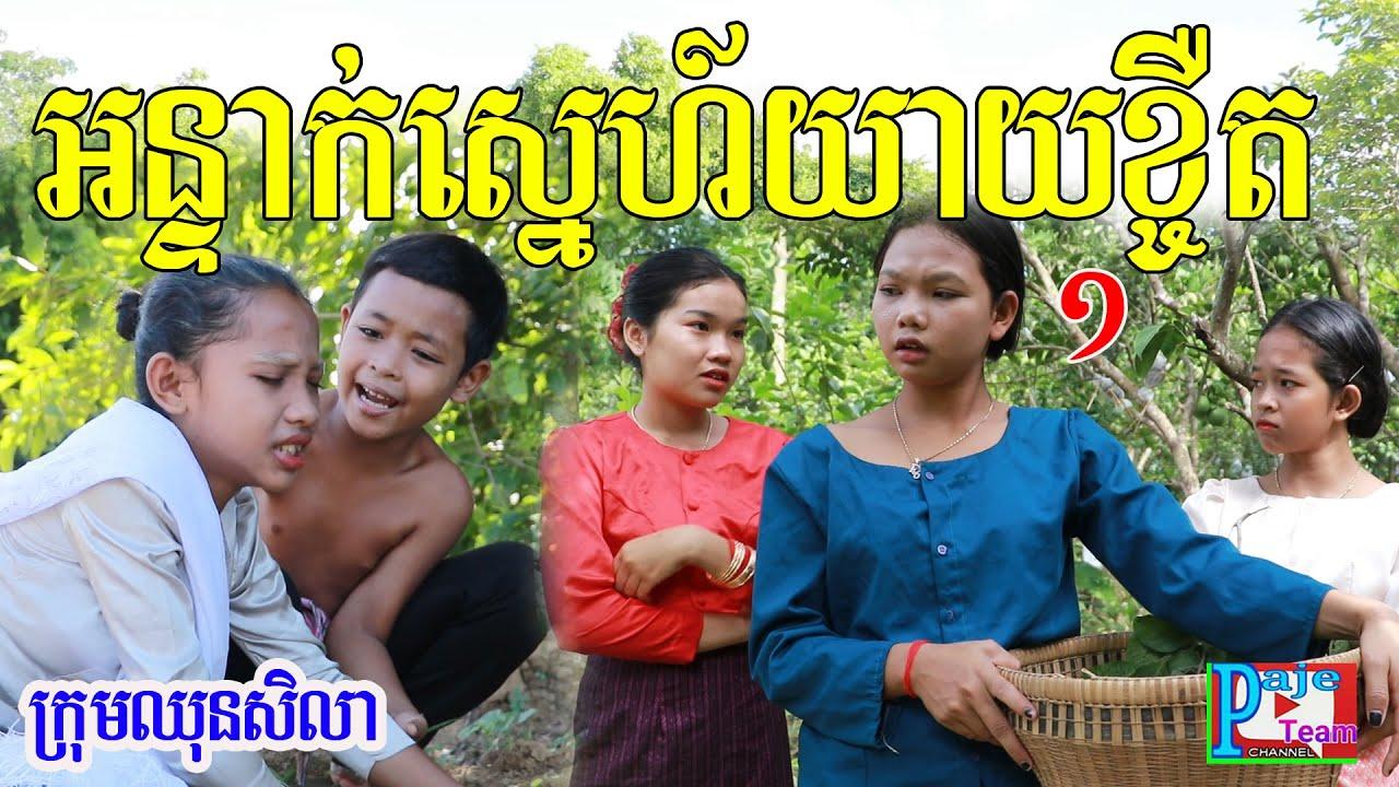 អន្ទាក់ស្នេហ៍យាយខ្ចឺត (Part 1) ពីkoko ichi , khmer comedy video 2020 from Paje team