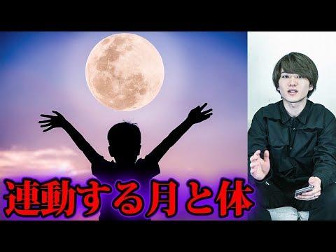 月の満ち欠けがもたらす人体への影響【都市伝説】