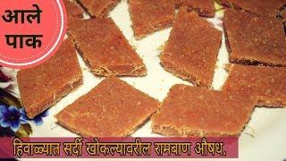 आले पाक बनवा घरच्या घरी   Aale Pak Recipe By Tanuja