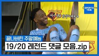19/20 해외축구 레전드 댓글 모음 2탄 (ft.베털링) #SPORTSTIME