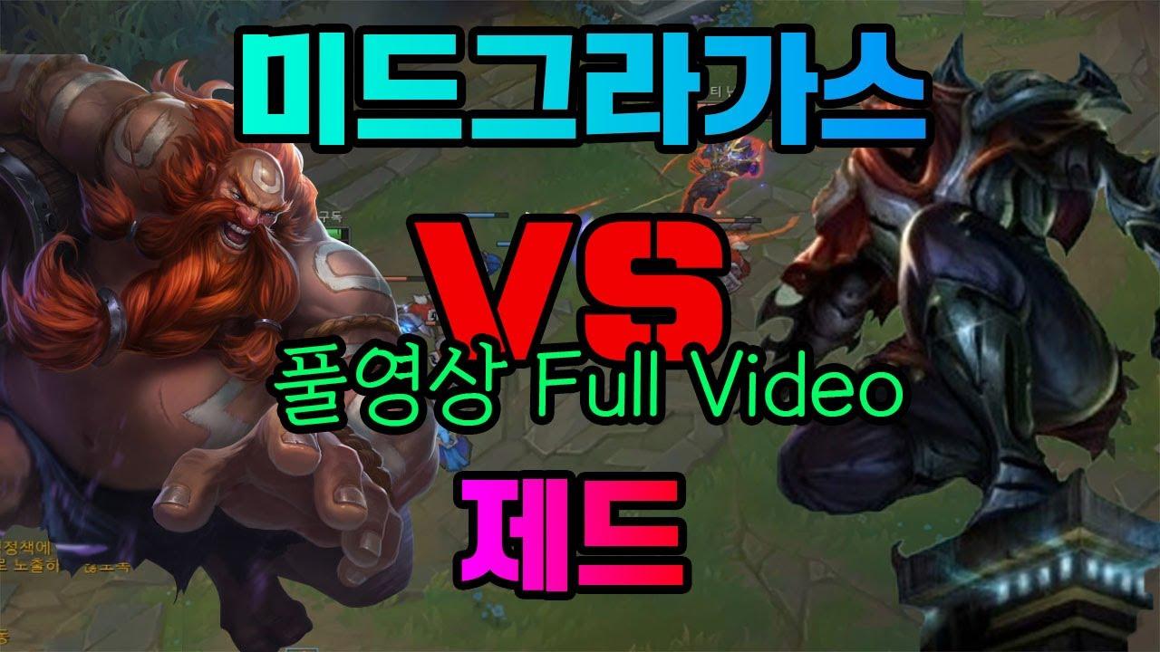 (풀/FULL) 채만준 VS 제드 feat.자크 대처법 [채만준 미드그라가스] MID GRAGAS