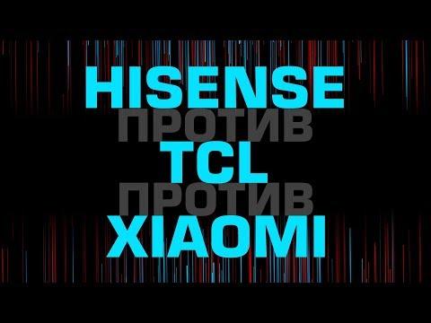 Сравнение китайских телевизоров - TCL vs Hisense vs Xiaomi