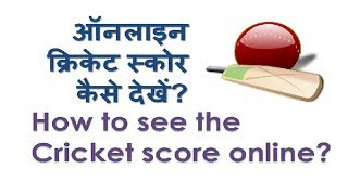 How to see the live cricket score online? Cricket score online kaise dekhte hain?