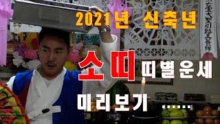 2021 신축년 띠별운세 소띠… (25세,37세,49세,61세,73세,85세) ….[서울점집] 융덕신당 최두…