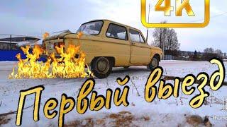 Первые километры без тормозов   Перегон в стойло //купил Запорожец 1986 .