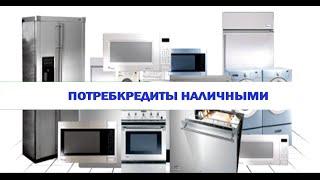Топ-3 потребительских кредитов наличными(Средняя стоимость займов на рынке составляет 89% годовых. http://www.prostobank.ua/ нашел на рынке три программы, реальн..., 2015-11-18T12:48:21.000Z)