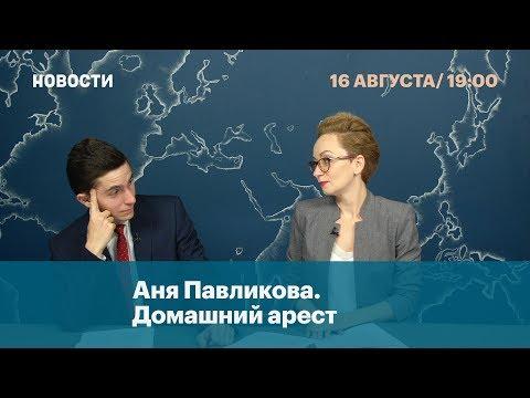 Аня Павликова. Домашний арест