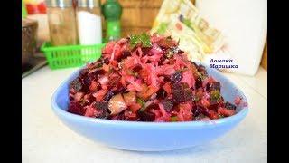 """""""ЗИМНИЙ"""" салат со свеклой,легкий вкусный и простой"""