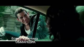 Кристина Есаян Обманщик