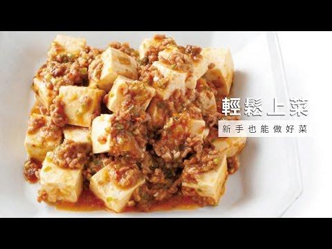 麻婆豆腐一人吃不麻煩,微波爐搞定!