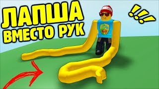 Funny video Yes I have NOODLES INSTEAD of HANDS in Roblox fun in robloks children's letsplej