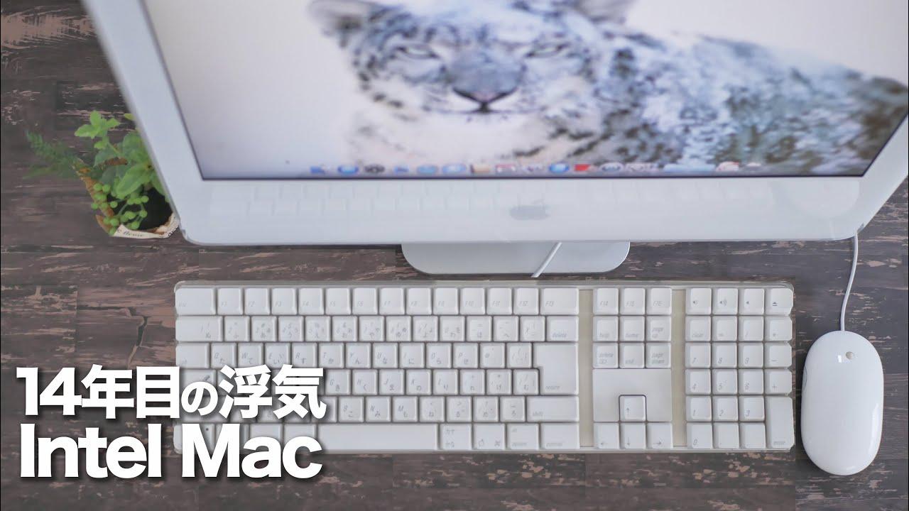 MacがARMになるって聞いたからApple初のIntel化iMacのCPUを最強にしてみた
